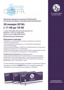 семинар Кожеваткин