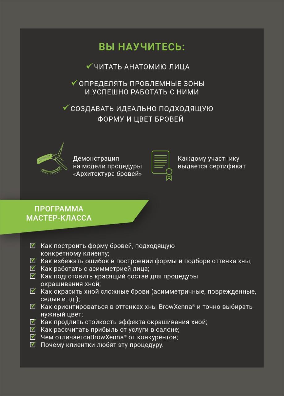 Программа МК