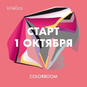 Инста Colorboom октябрь 2021_1